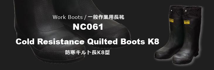 NC061 防寒キルト長 K8型