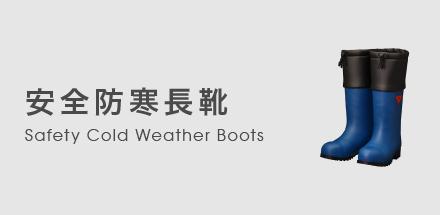 安全防寒長靴