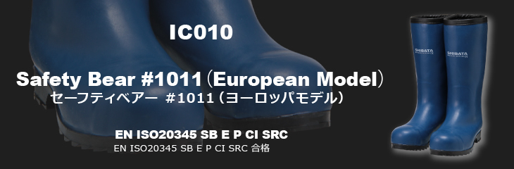 IC010 セーフティベアー #1011(ヨーロッパモデル)