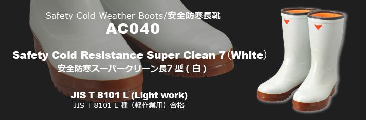 安全防寒長靴 AC040 安全防寒スーパークリーン長7 型(白)