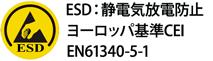 ESD:静電気放電防止