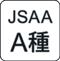 JSAA A種